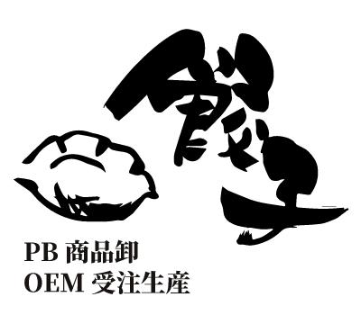PB 餃子卸し、OEM受注
