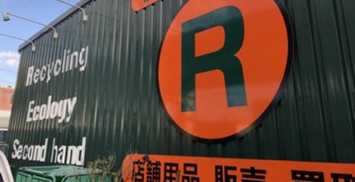 リサイクルR